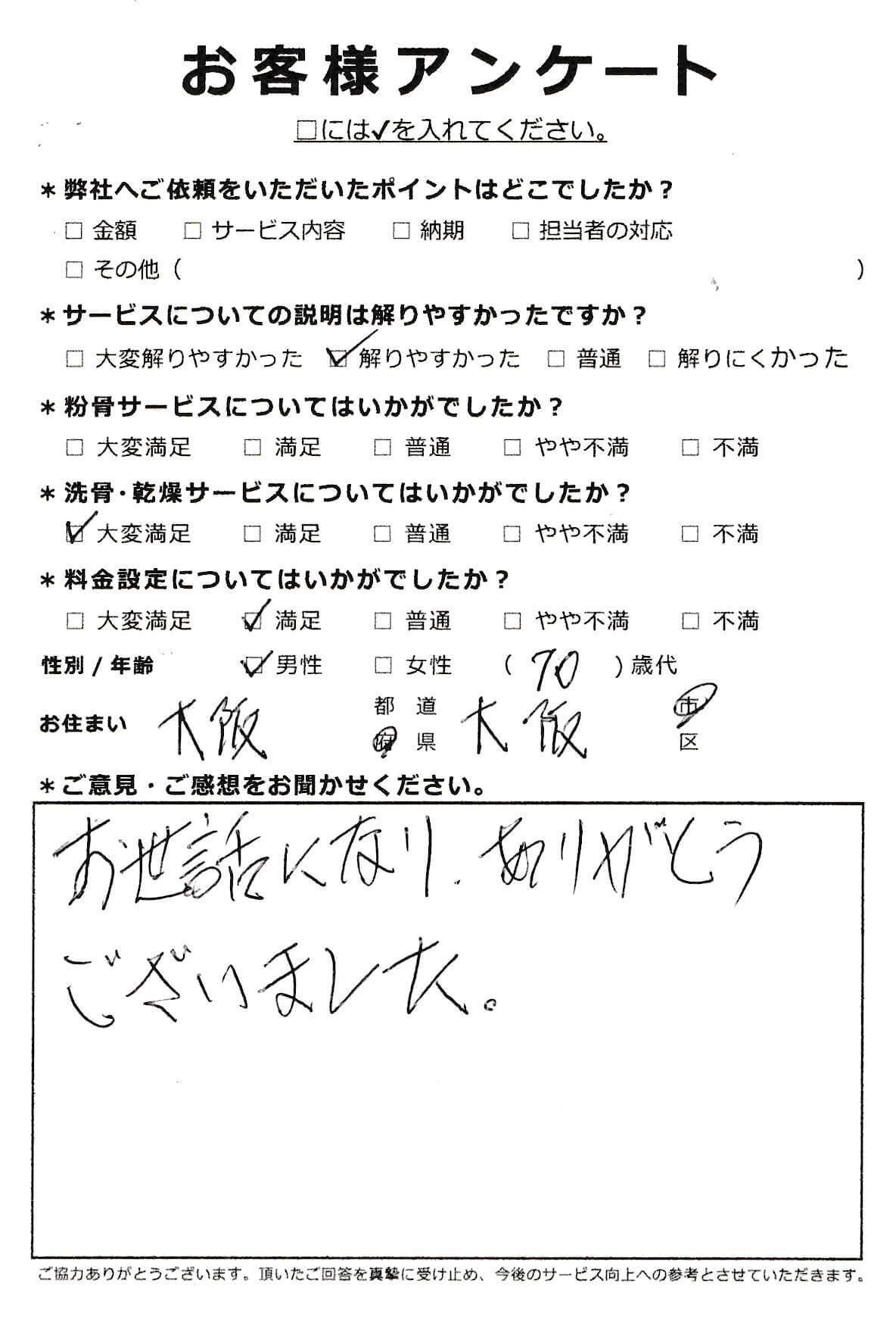大阪府大阪市での粉骨サービス