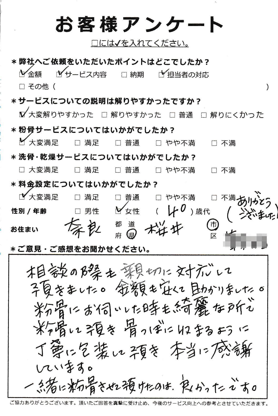 奈良県桜井市での粉骨サービス