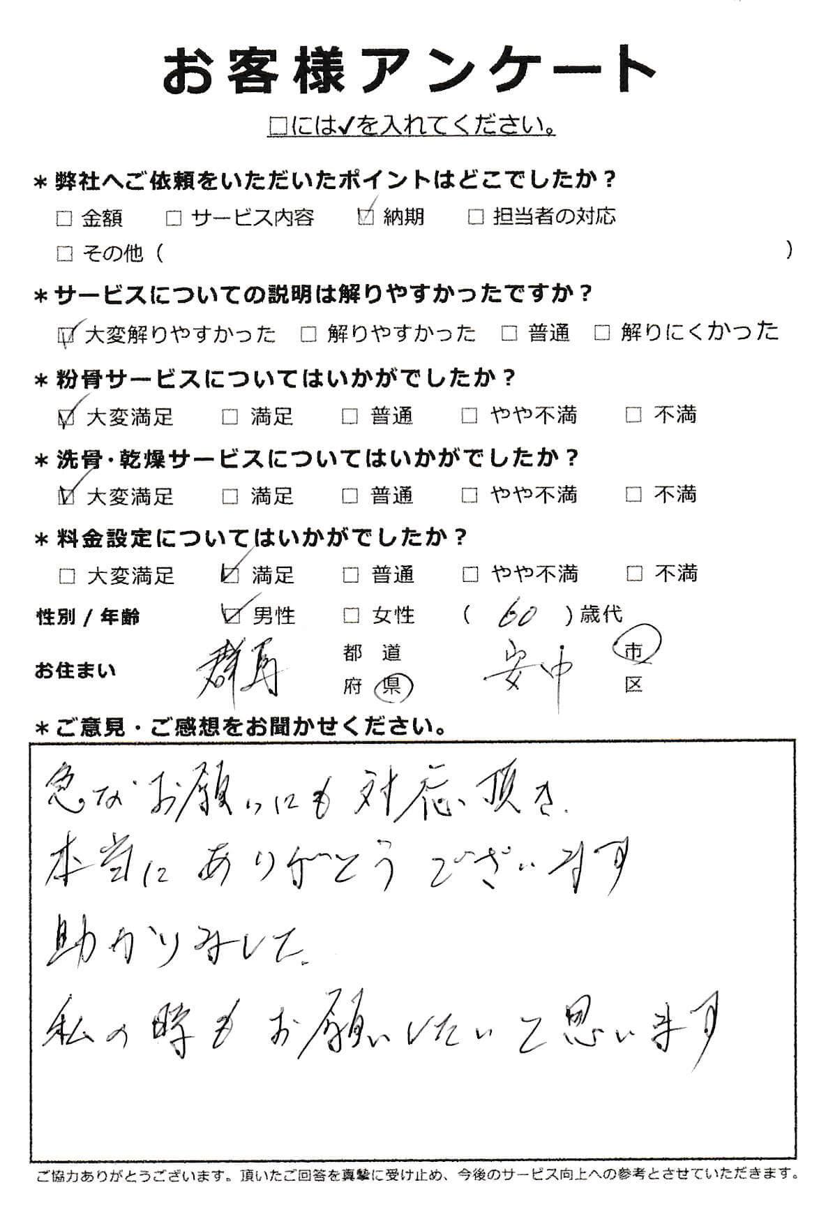 京都市伏見区での粉骨サービス