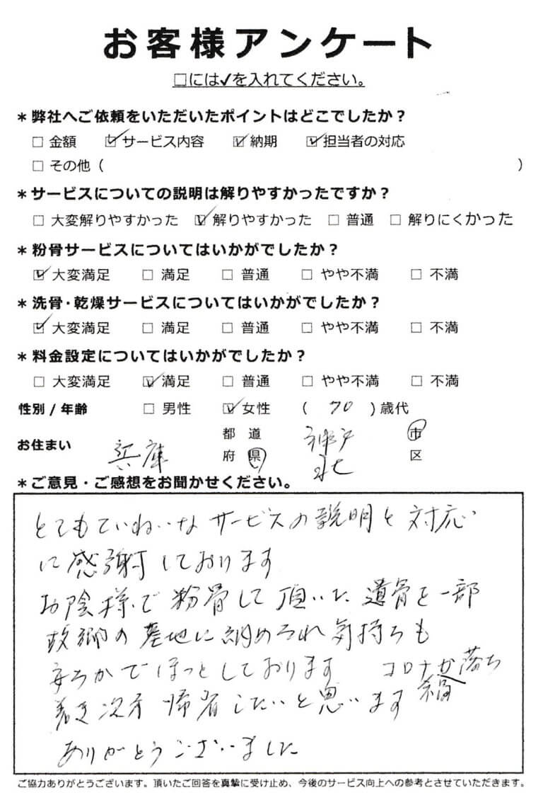 とてもていねいなサービスの説明(兵庫県神戸市北区女性70歳代)
