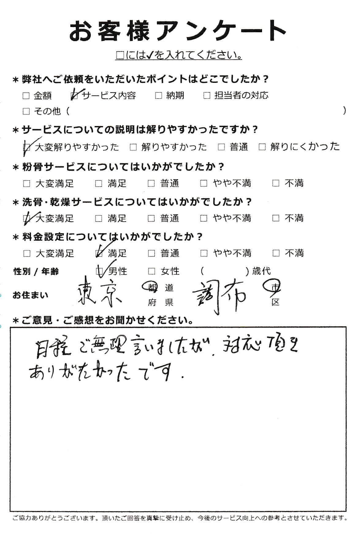 東京都調布市での粉骨サービス