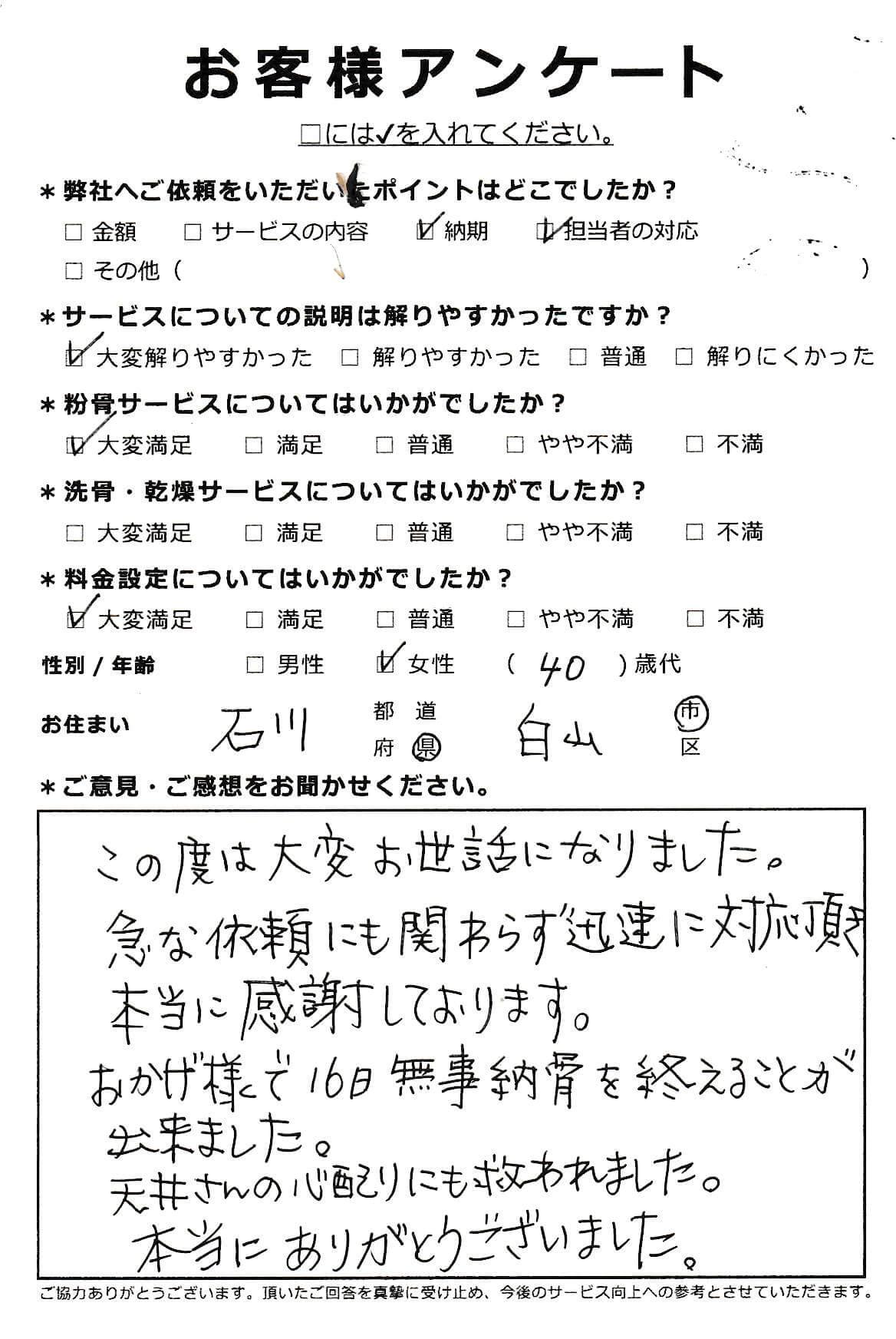 石川県白山市での粉骨サービス