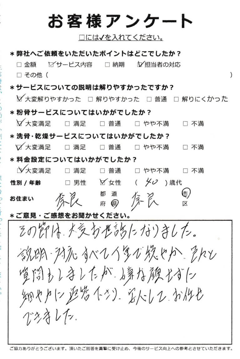 説明・対応もすべて丁寧で穏やか(奈良県奈良市40代女性)