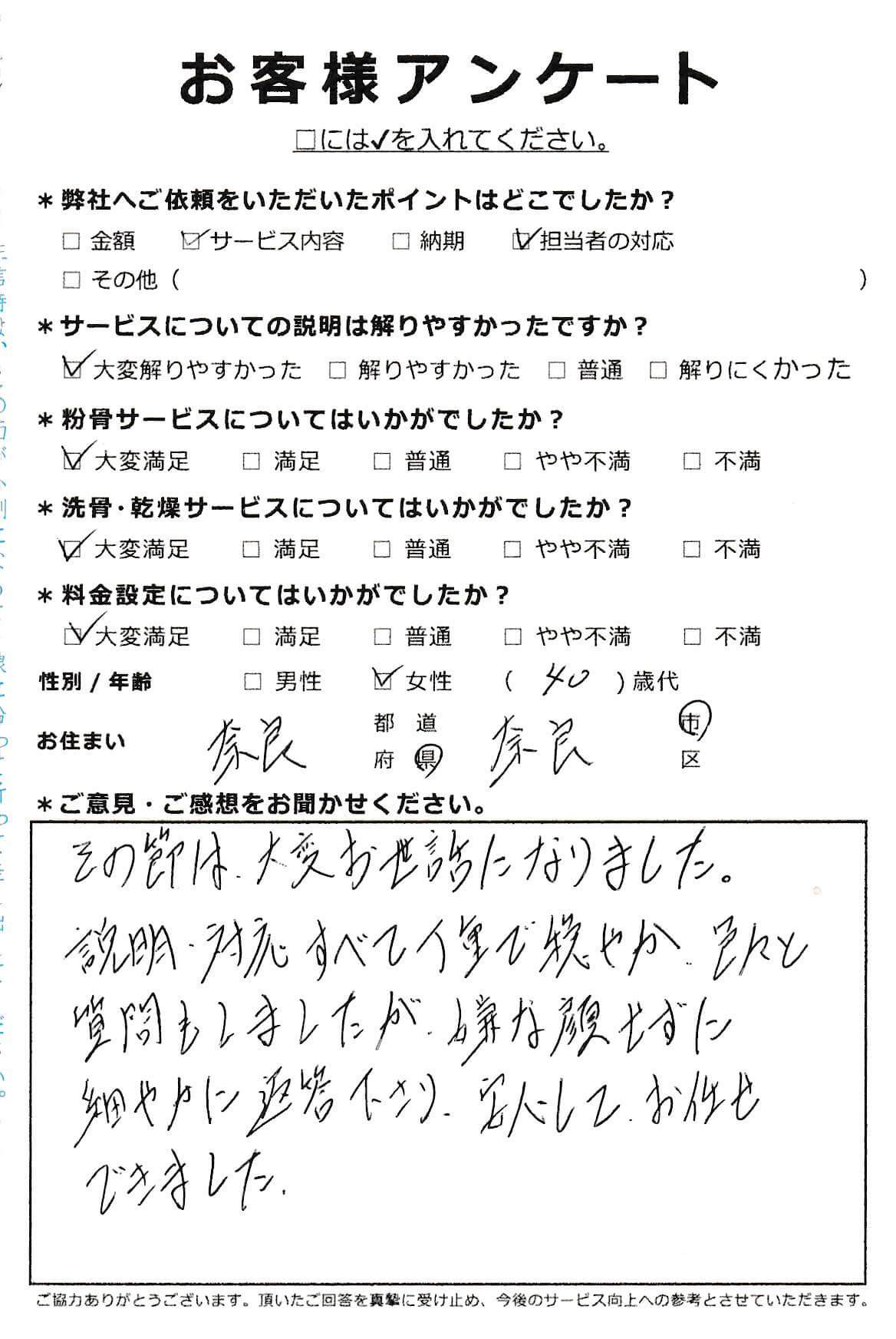 奈良県奈良市での粉骨・洗骨サービス