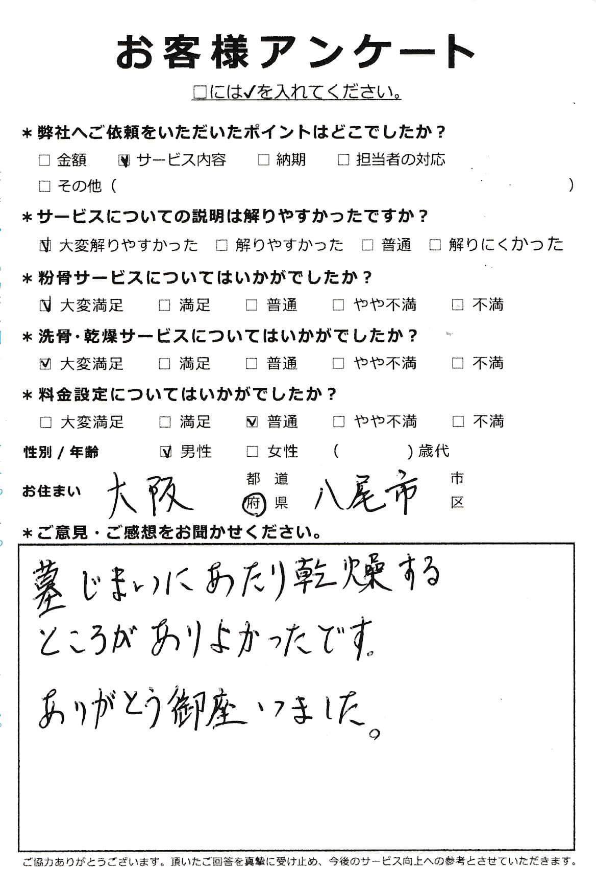大阪府八尾市での洗骨・乾燥サービス