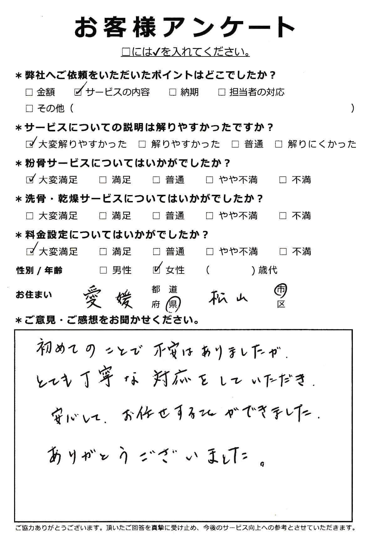愛媛県松山市での粉骨サービス
