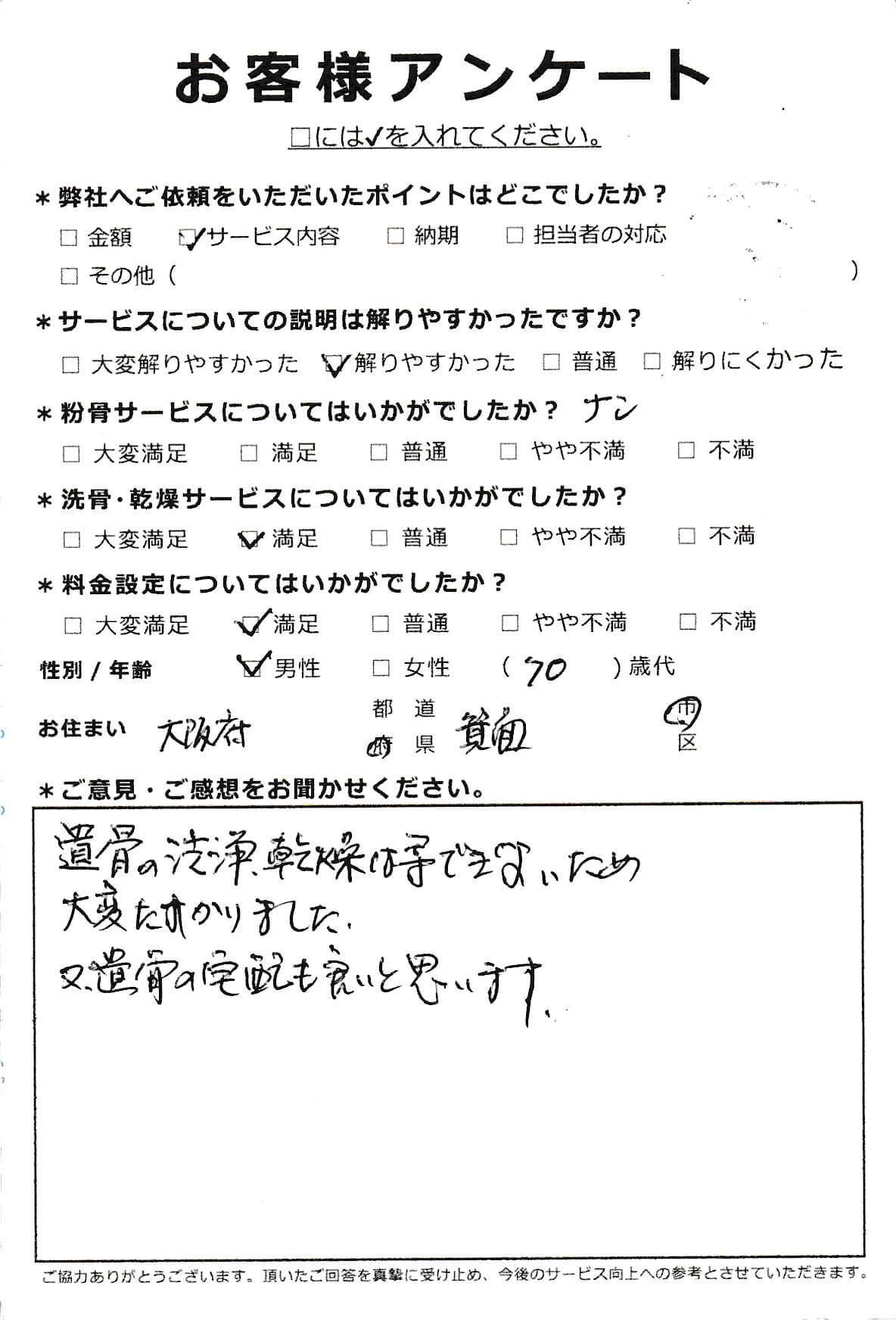 大阪府箕面市での洗骨・乾燥サービス