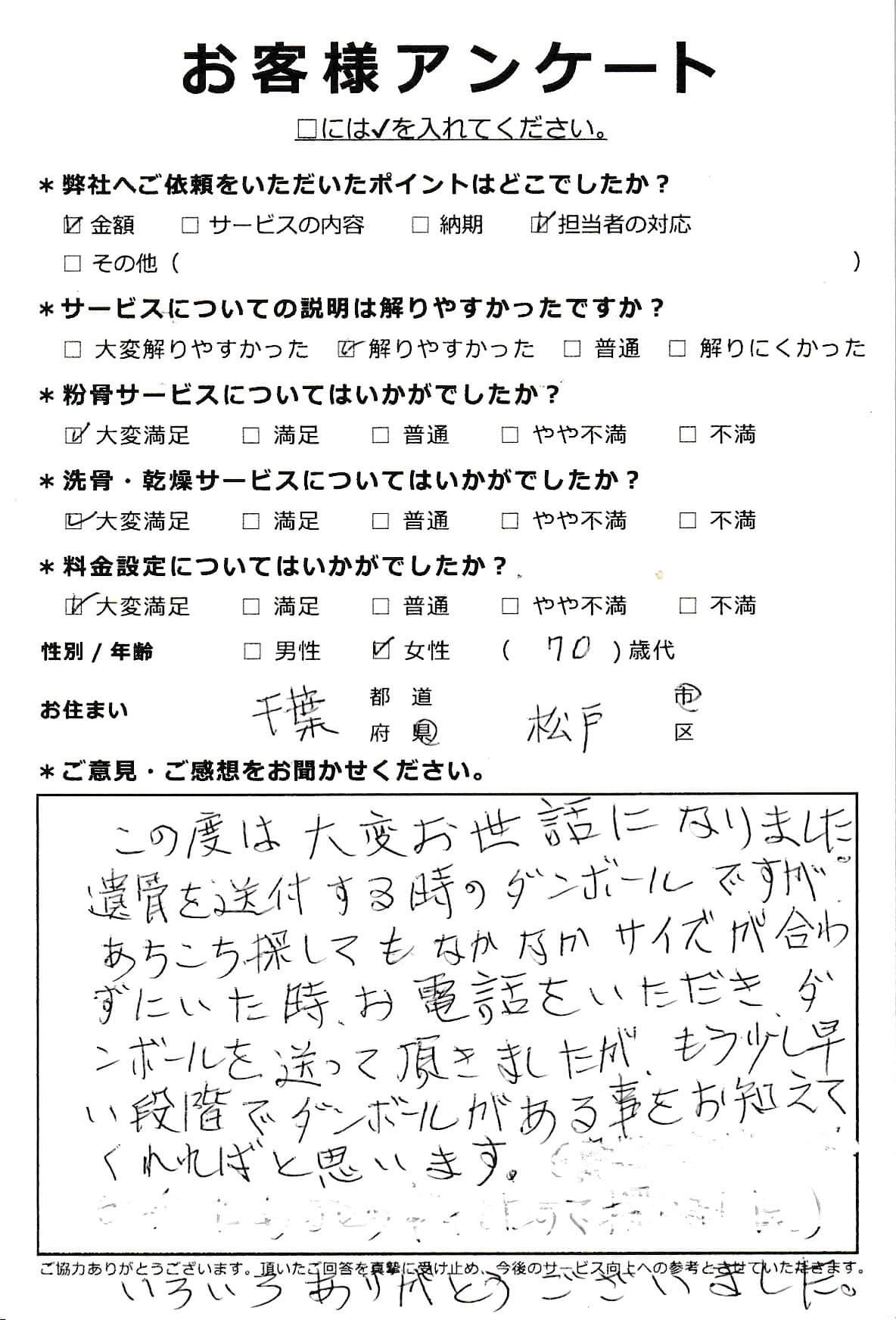 千葉県松戸市での洗骨・乾燥サービス