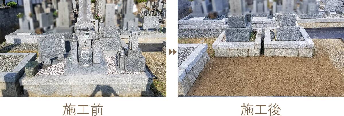 墓じまいや遺骨の改葬|施工前 施工後5