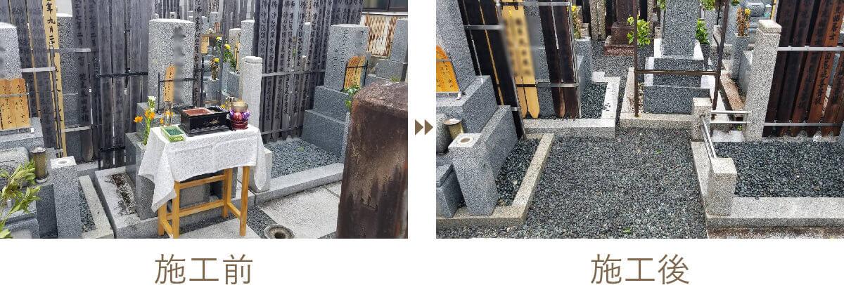 墓じまいや遺骨の改葬|施工前 施工後7