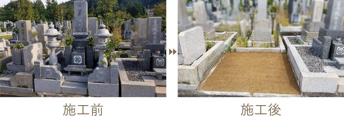 墓じまいや遺骨の改葬|施工前 施工後8