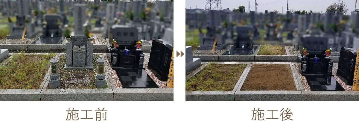 墓じまいや遺骨の改葬|施工前 施工後9