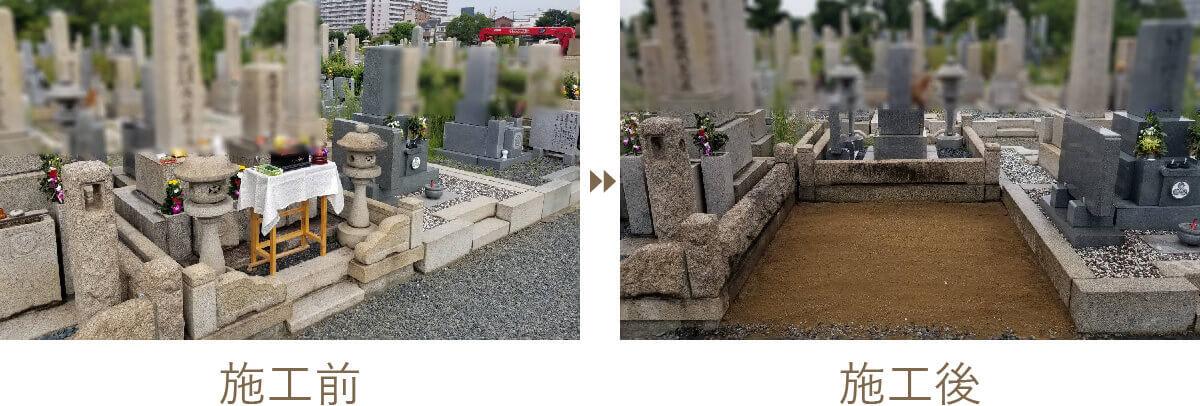 墓じまいや遺骨の改葬|施工前 施工後10