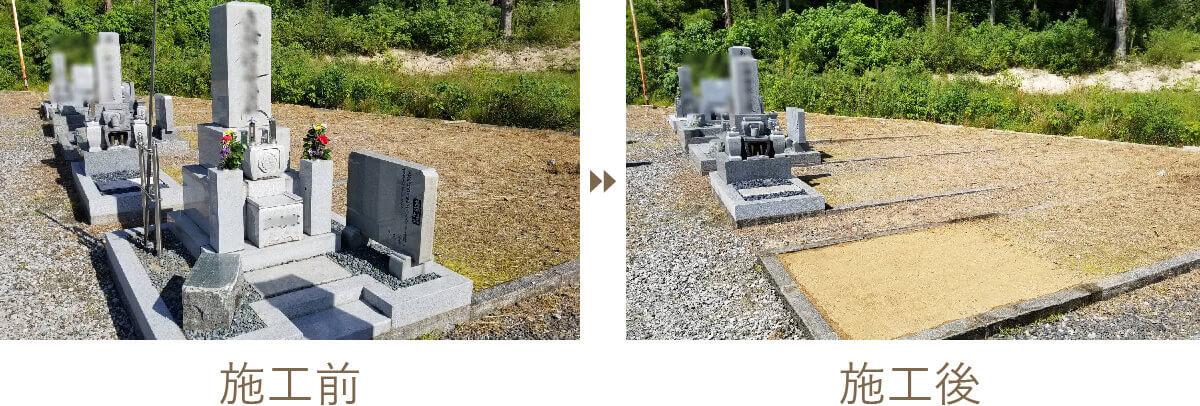 墓じまいや遺骨の改葬|施工前 施工後11
