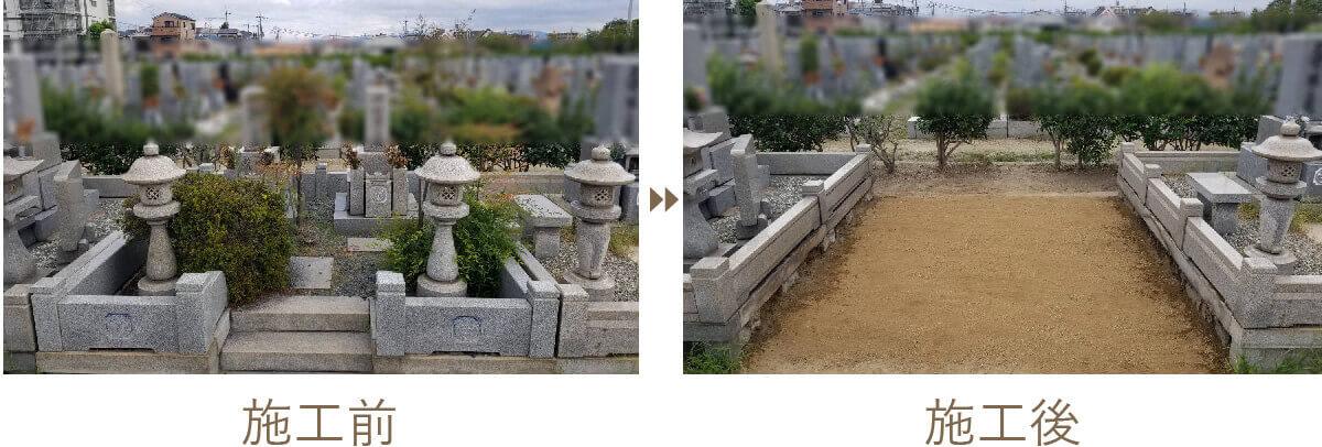 墓じまいや遺骨の改葬|施工前 施工後12