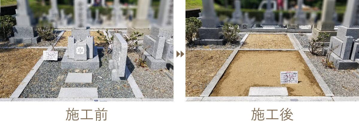 墓じまいや遺骨の改葬|施工前 施工後13