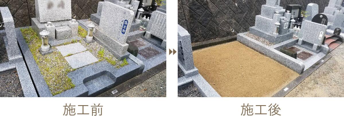 墓じまいや遺骨の改葬|施工前 施工後14