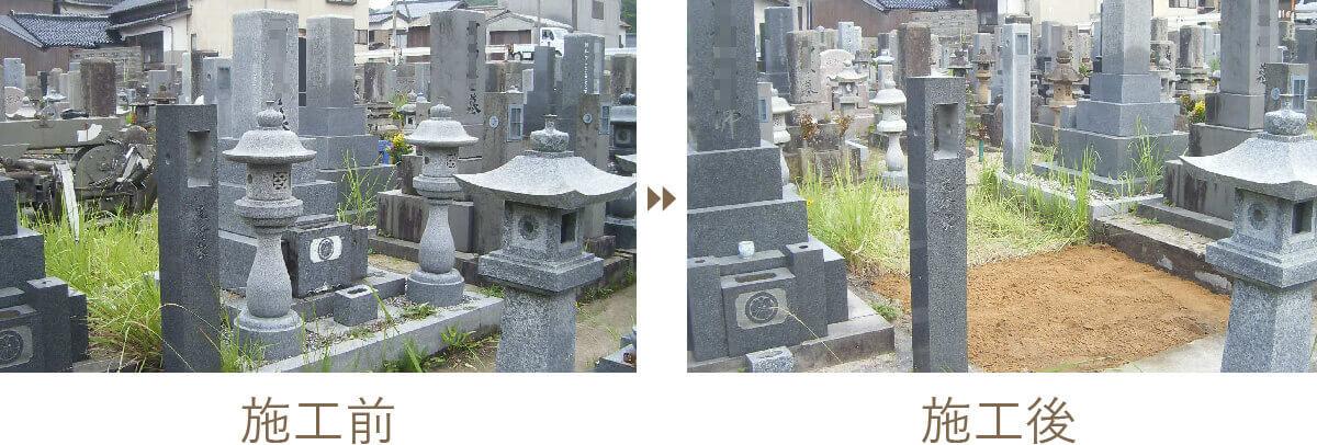 墓じまいや遺骨の引っ越し | 施工前 施工後4