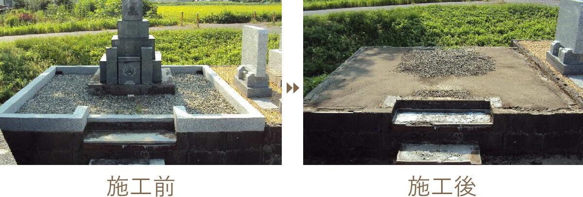 墓じまいや遺骨の改葬 | 施工前 施工後3