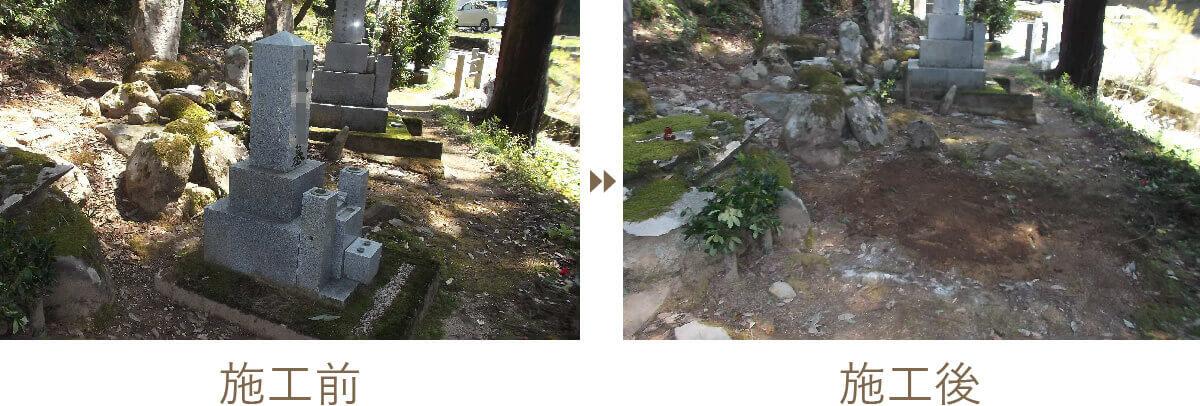 墓じまいや遺骨の引っ越し | 施工前 施工後2