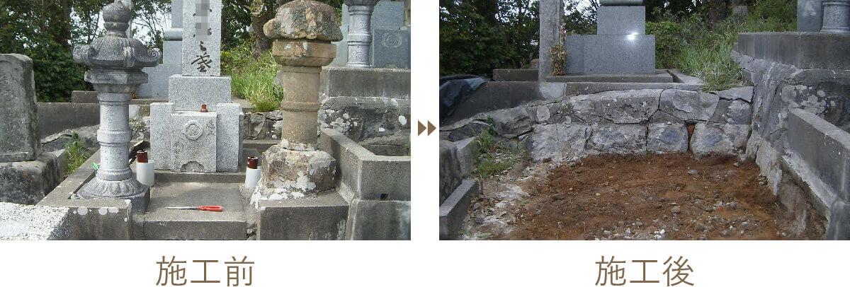 墓じまいや遺骨の改葬|施工前 施工後1