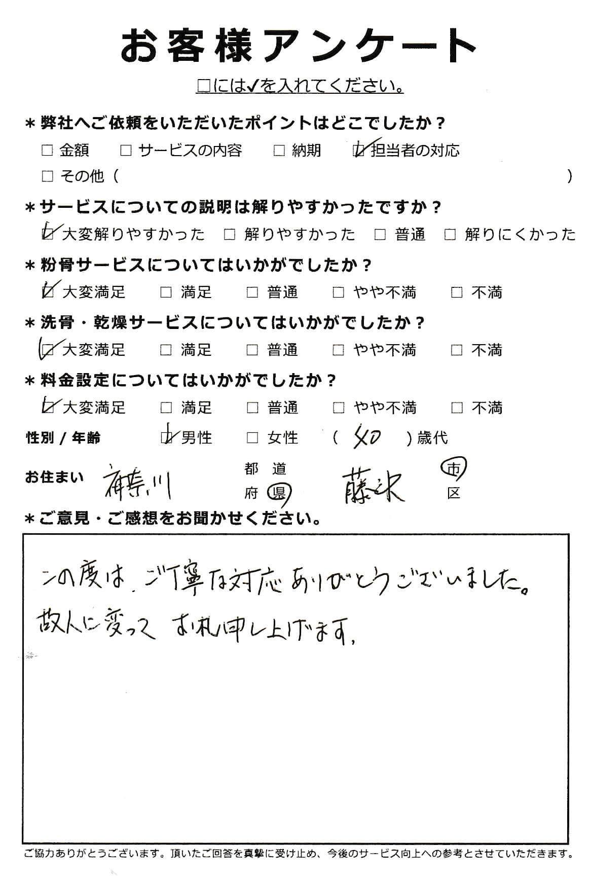 神奈川県藤沢市での粉骨・洗骨サービス