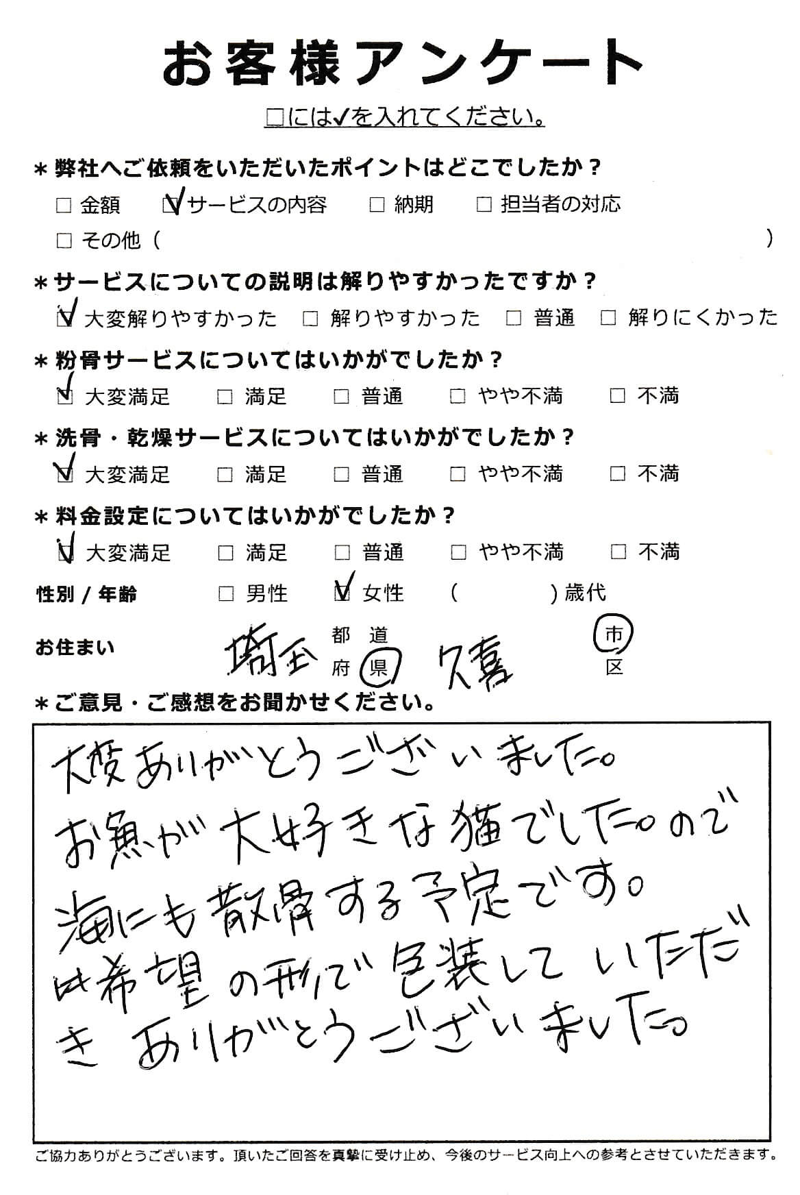 埼玉県久喜市での粉骨・洗骨サービス