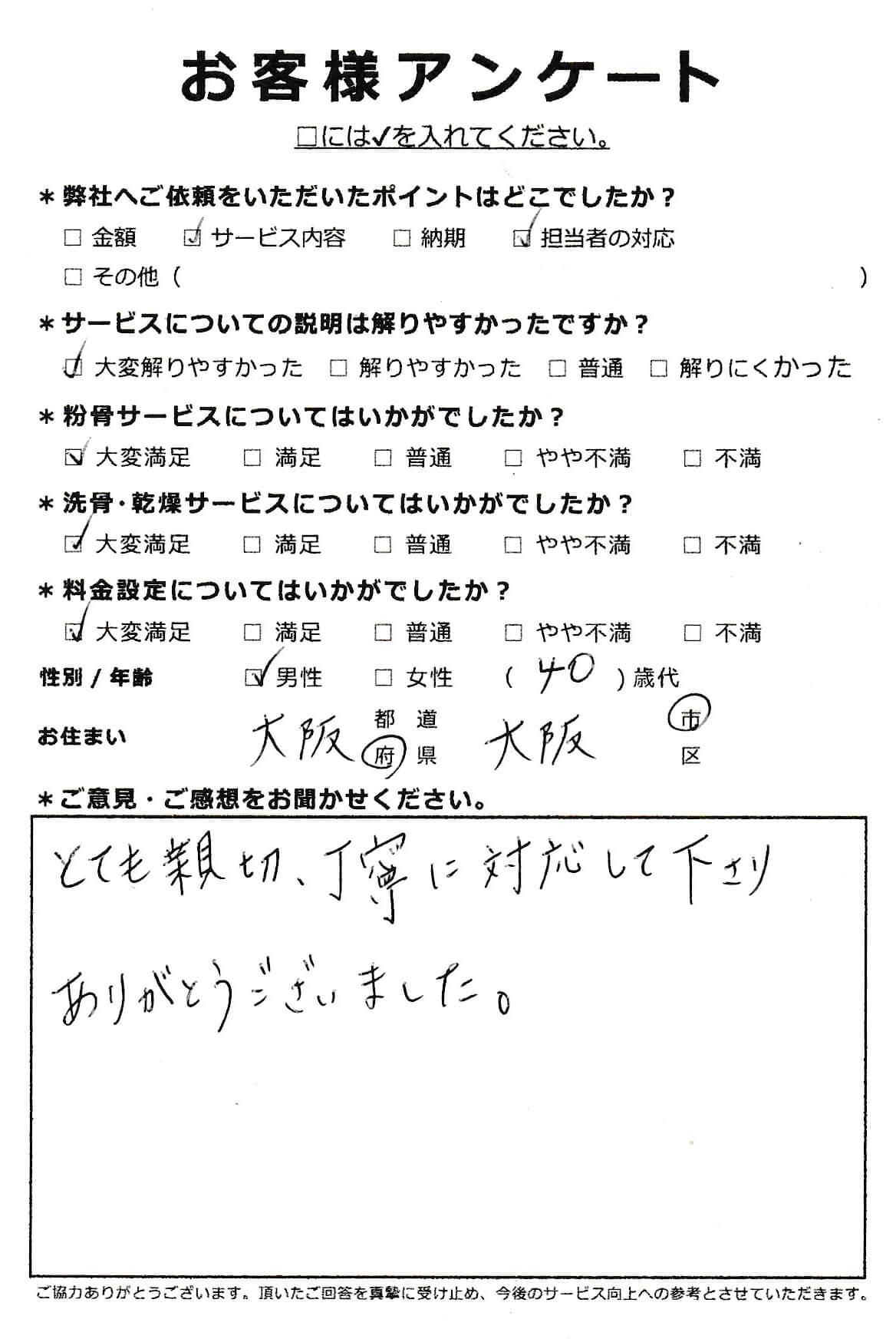 大阪府大阪市での粉骨・洗骨サービス