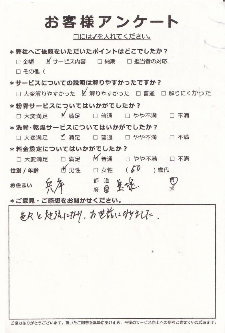 兵庫県宝塚市での粉骨サービス