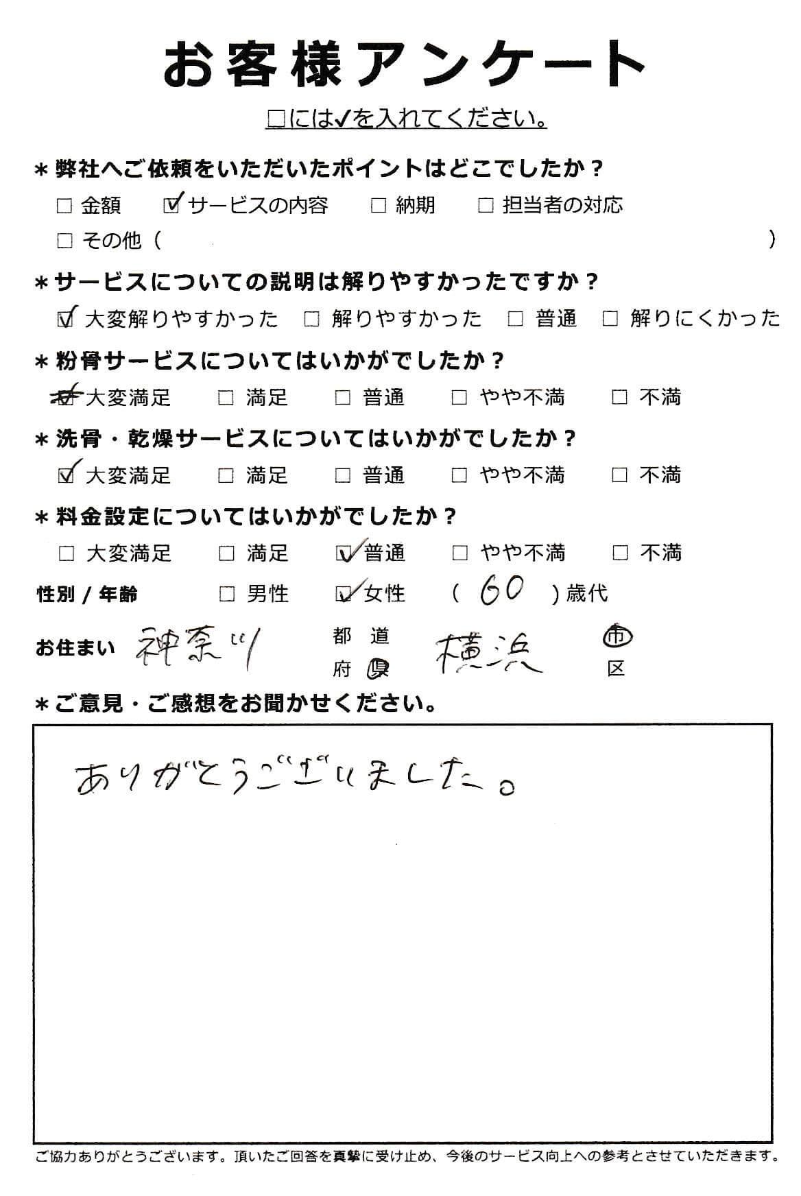 神奈川県横浜市での洗骨・乾燥サービス