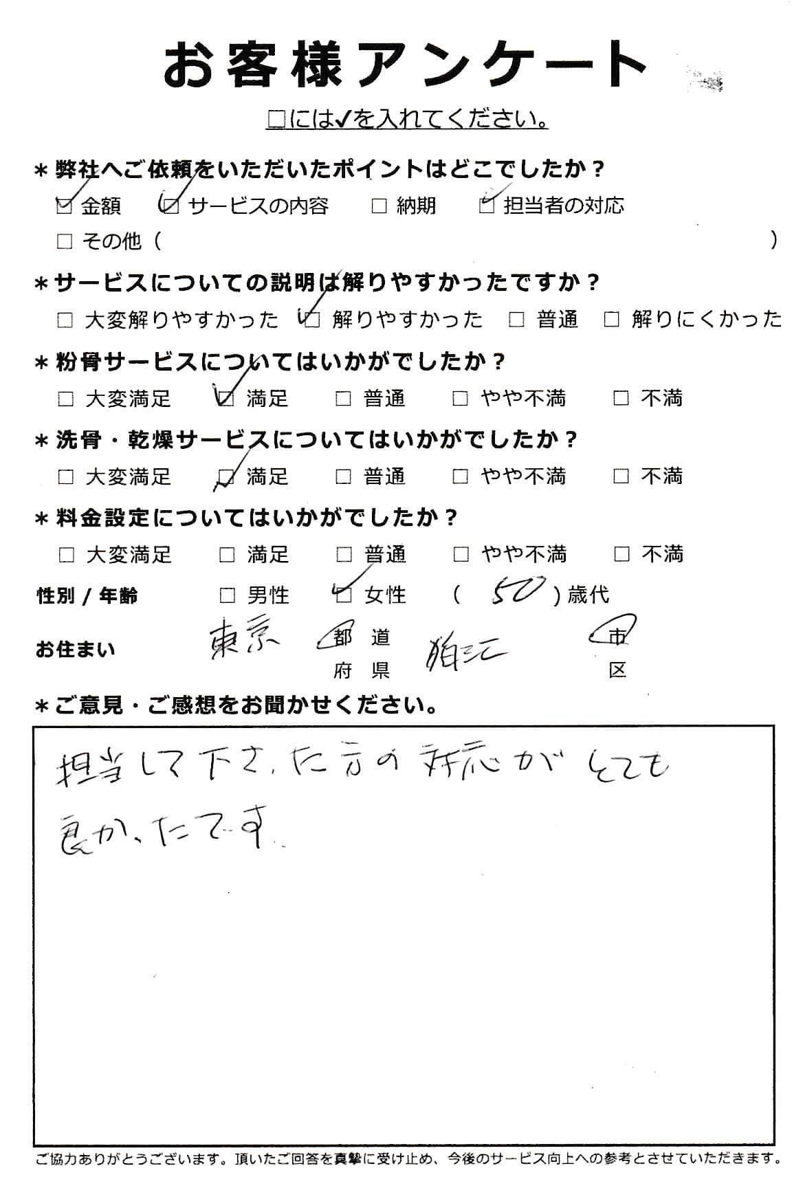 東京都狛江市での洗骨・乾燥サービス