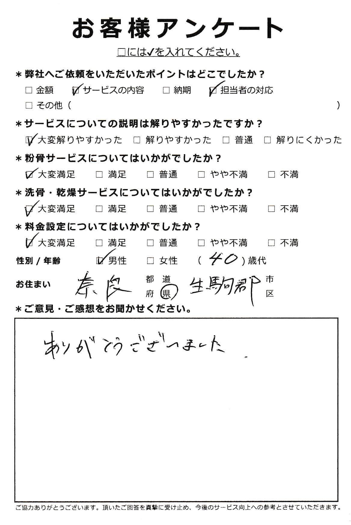 奈良県生駒郡での洗骨・乾燥サービス