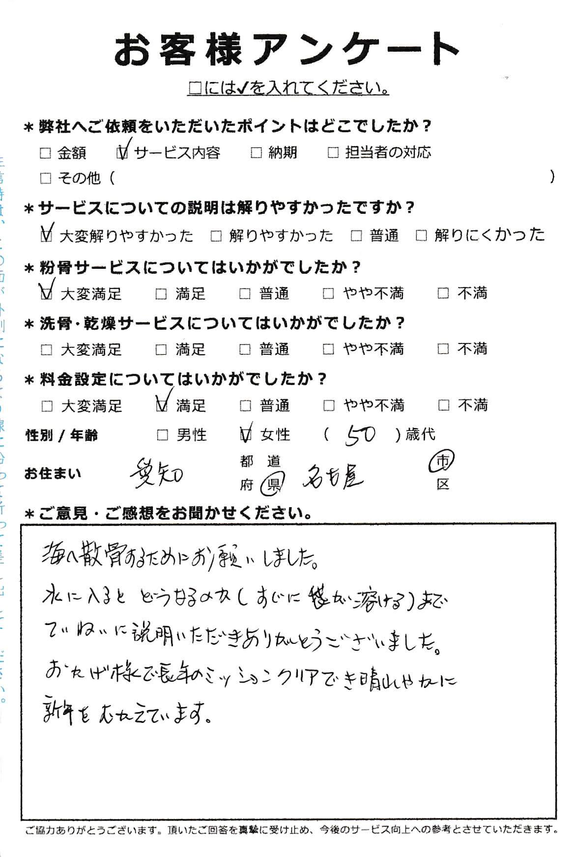 愛知県名古屋市での粉骨サービス