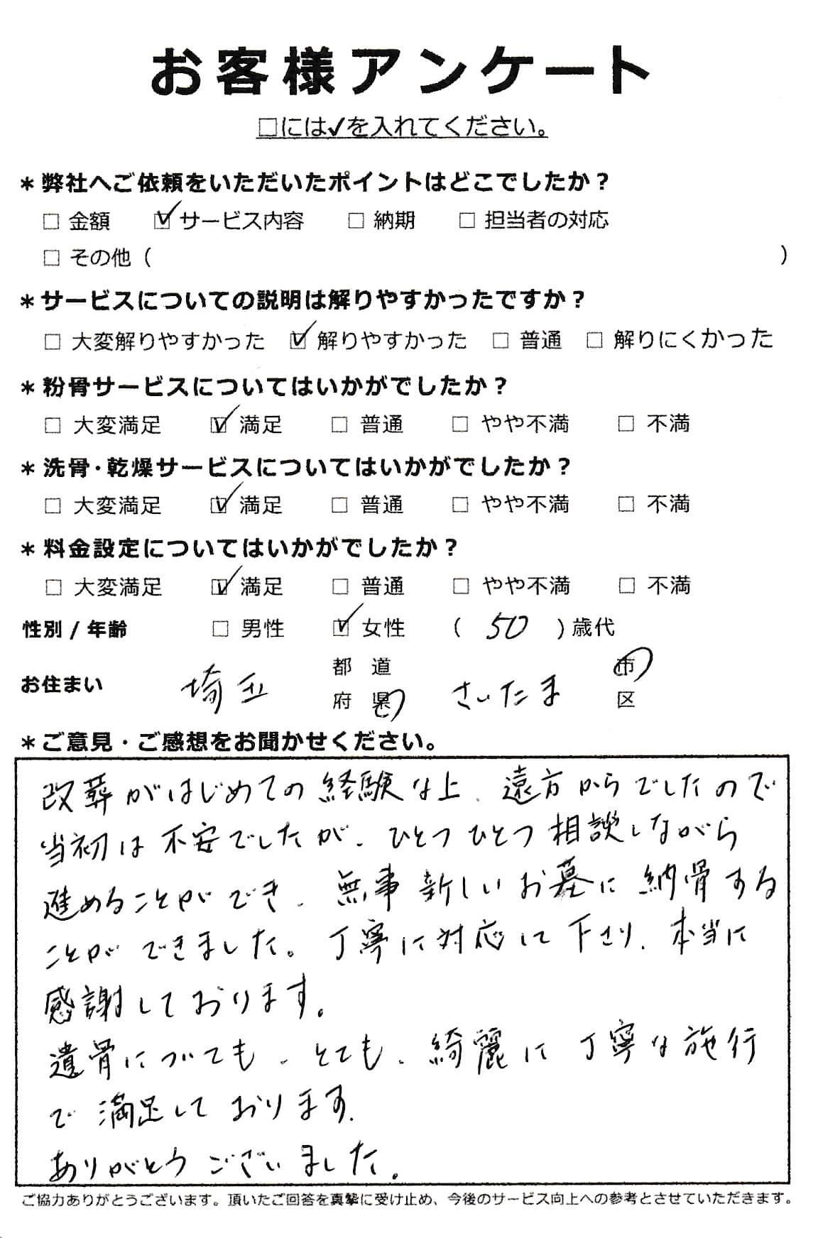 埼玉県さいたま市での墓じまい・粉骨・洗骨サービス