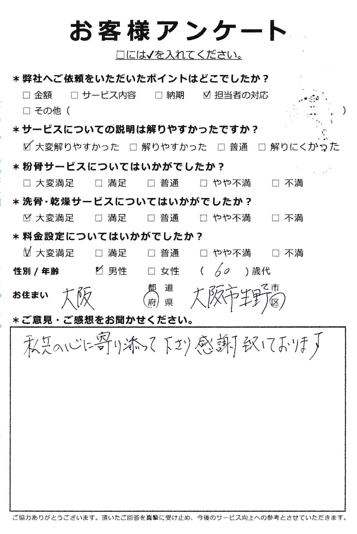 大阪市生野区での洗骨・乾燥サービス