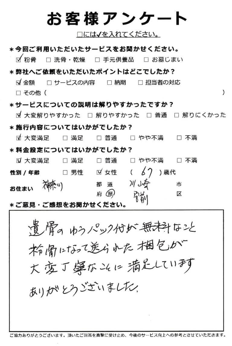 遺骨のゆうパック代が無料(神奈川県川崎市60代女性)
