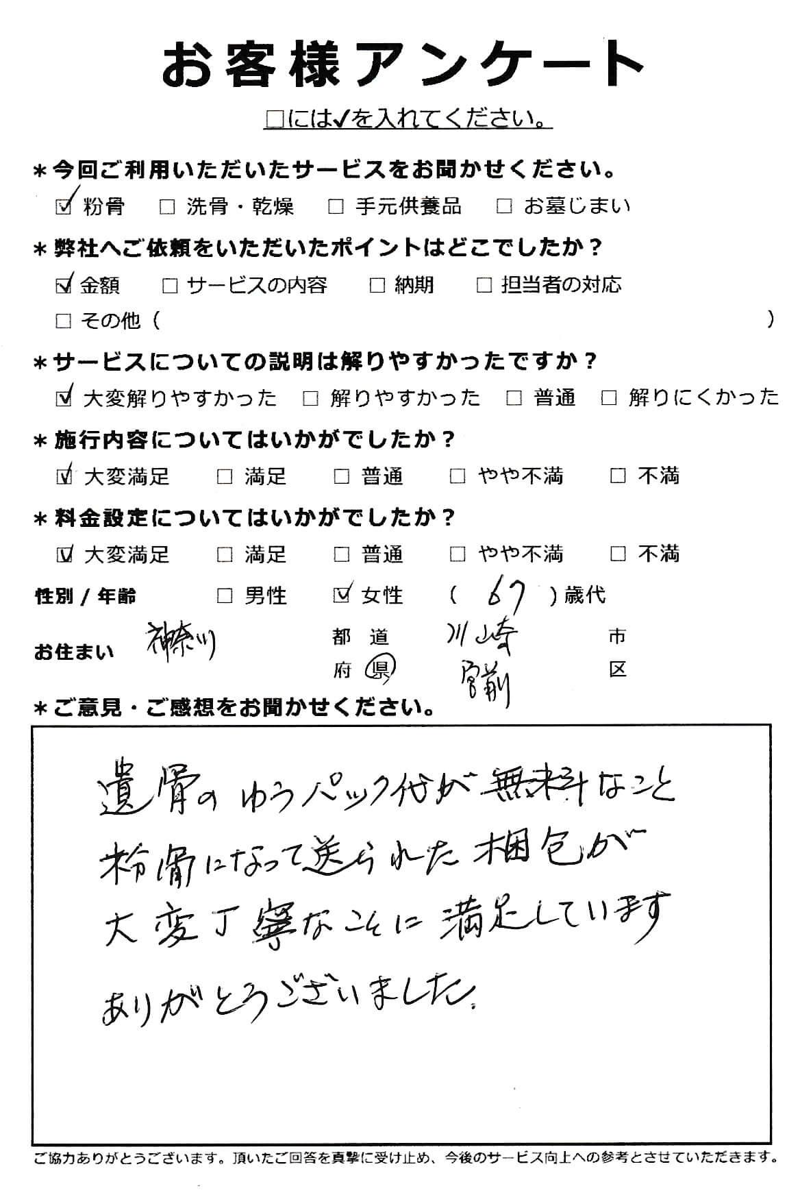神奈川県川崎市での粉骨・洗骨サービス