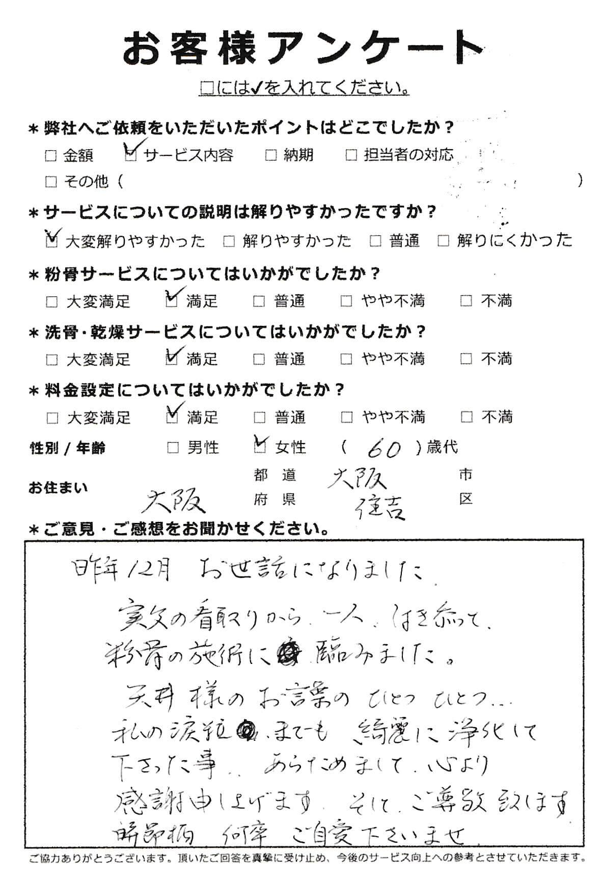 大阪市住吉区での粉骨・洗骨サービス