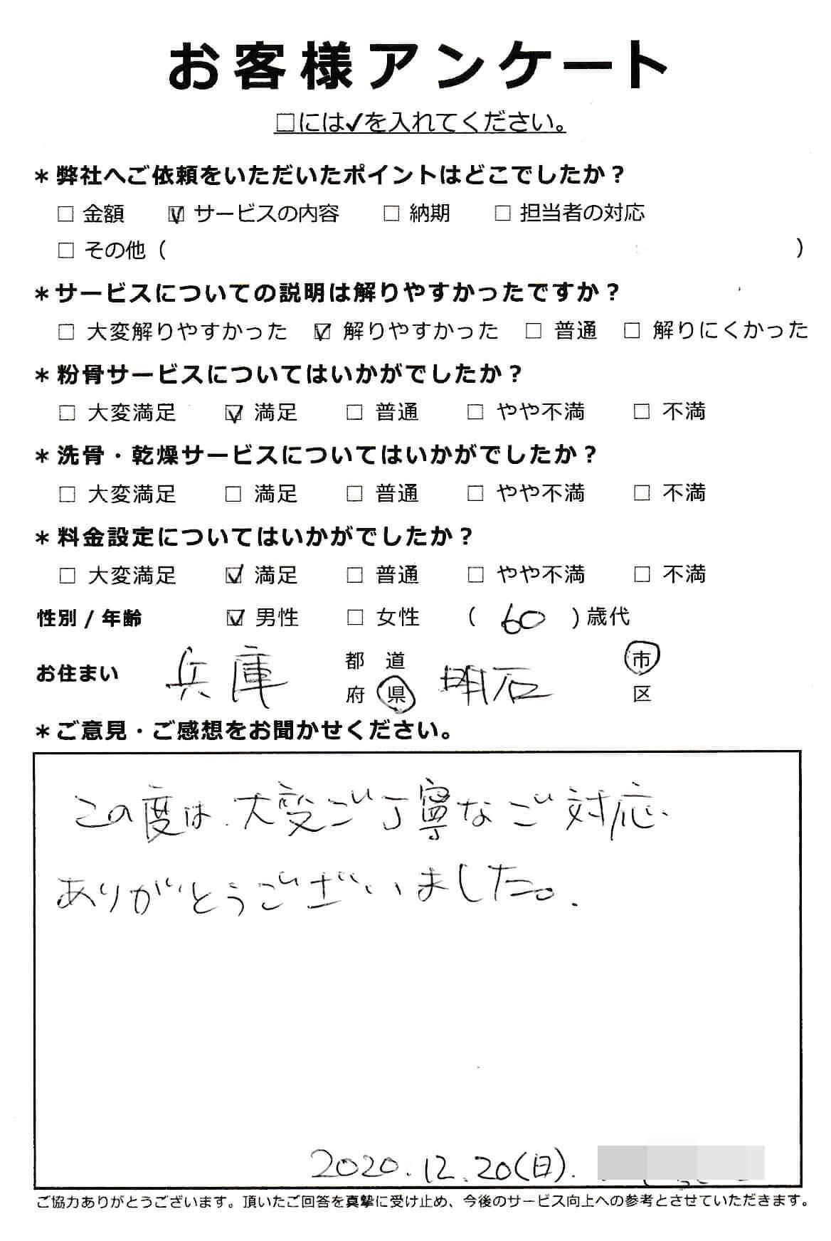 兵庫県明石市での粉骨サービス