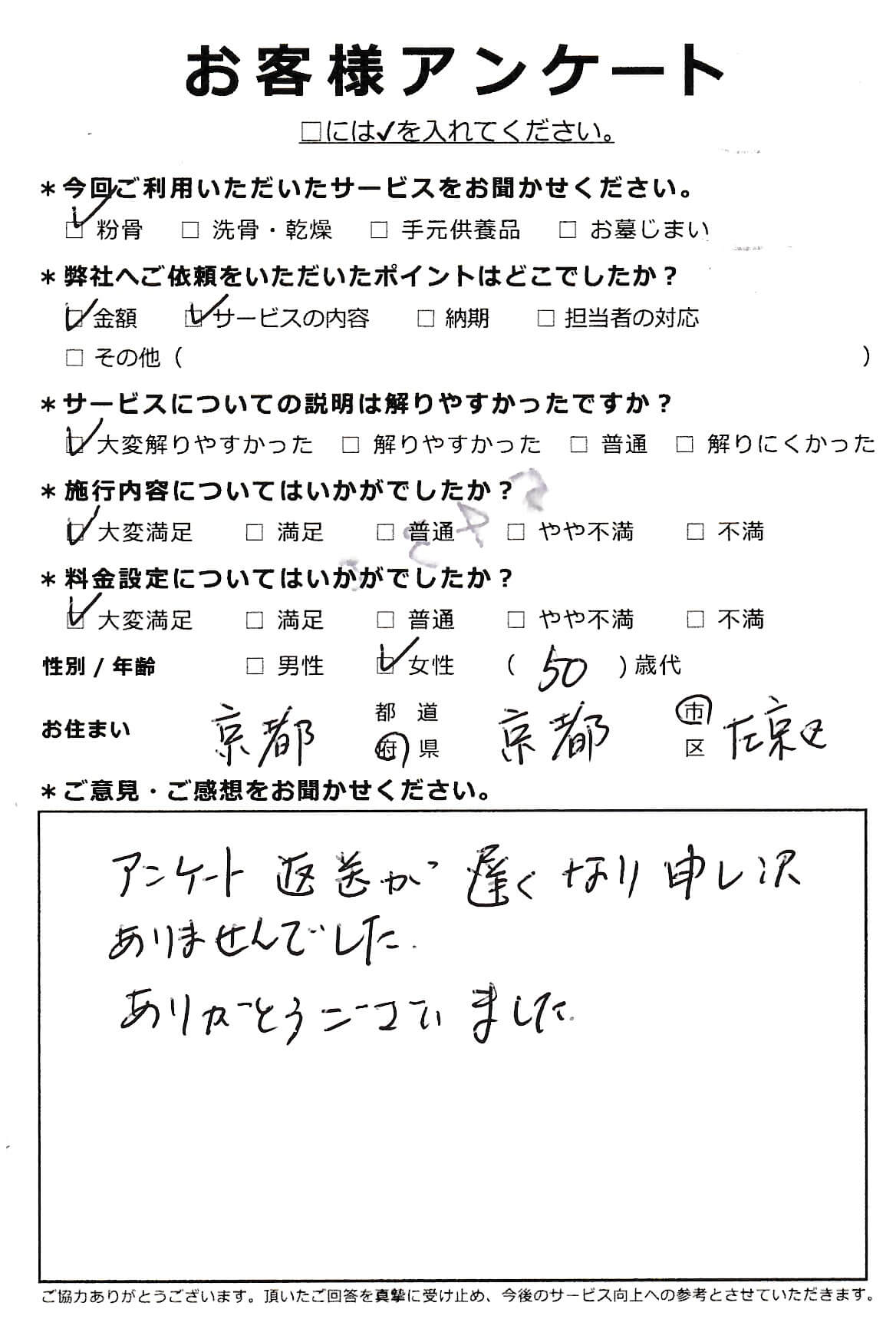京都府京都市での粉骨サービス