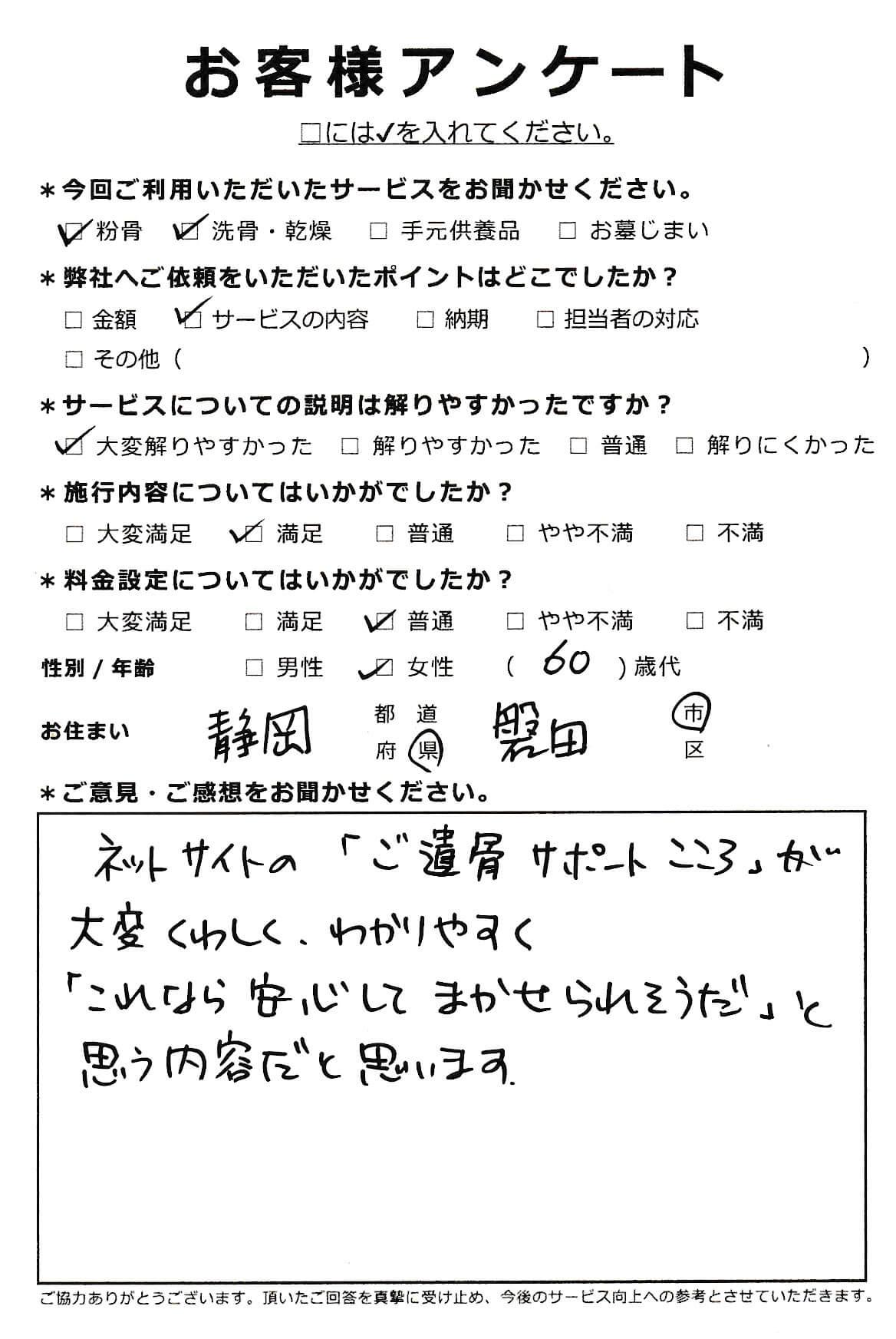 静岡県磐田市での粉骨・洗骨サービス
