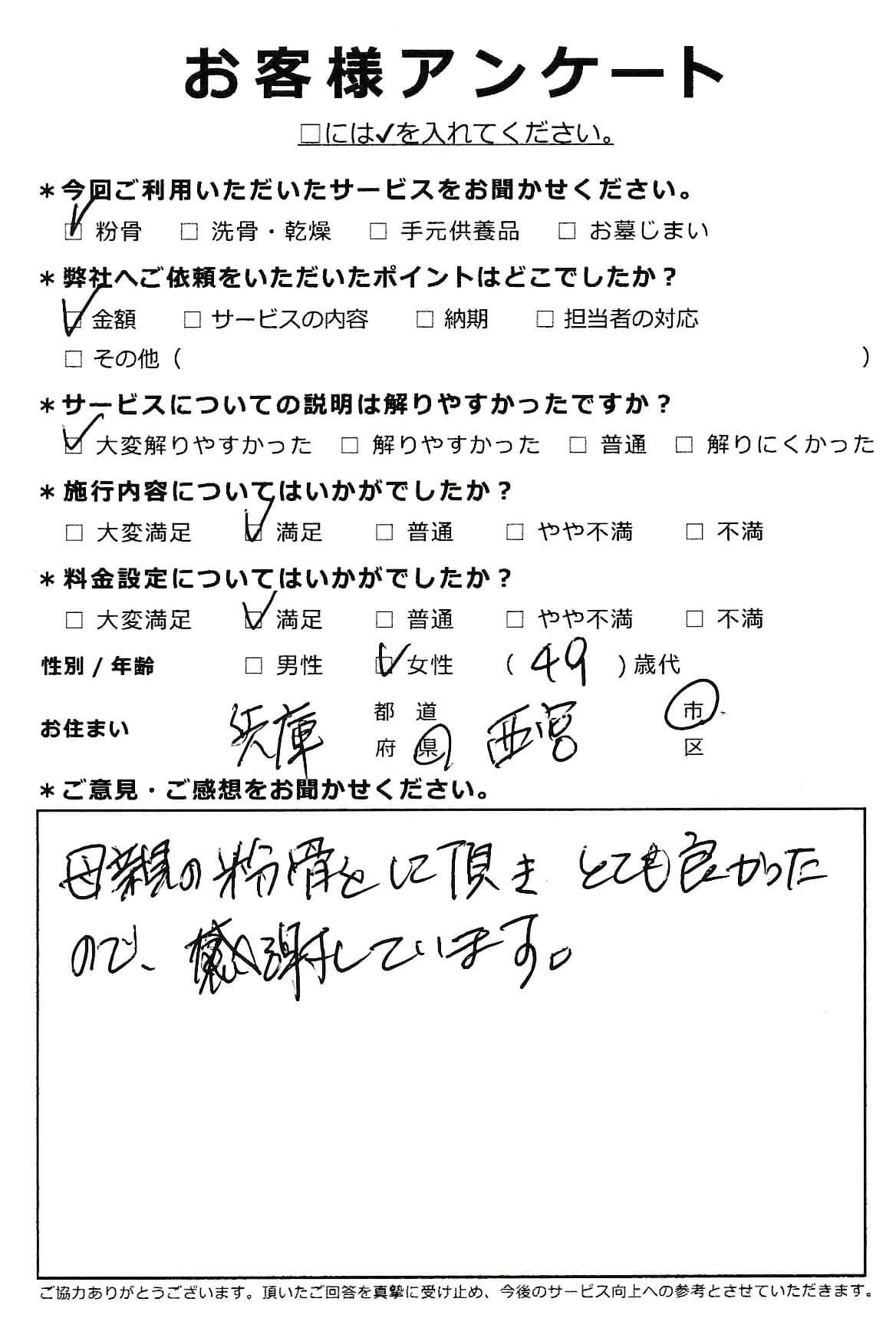 兵庫県西宮市での粉骨サービス