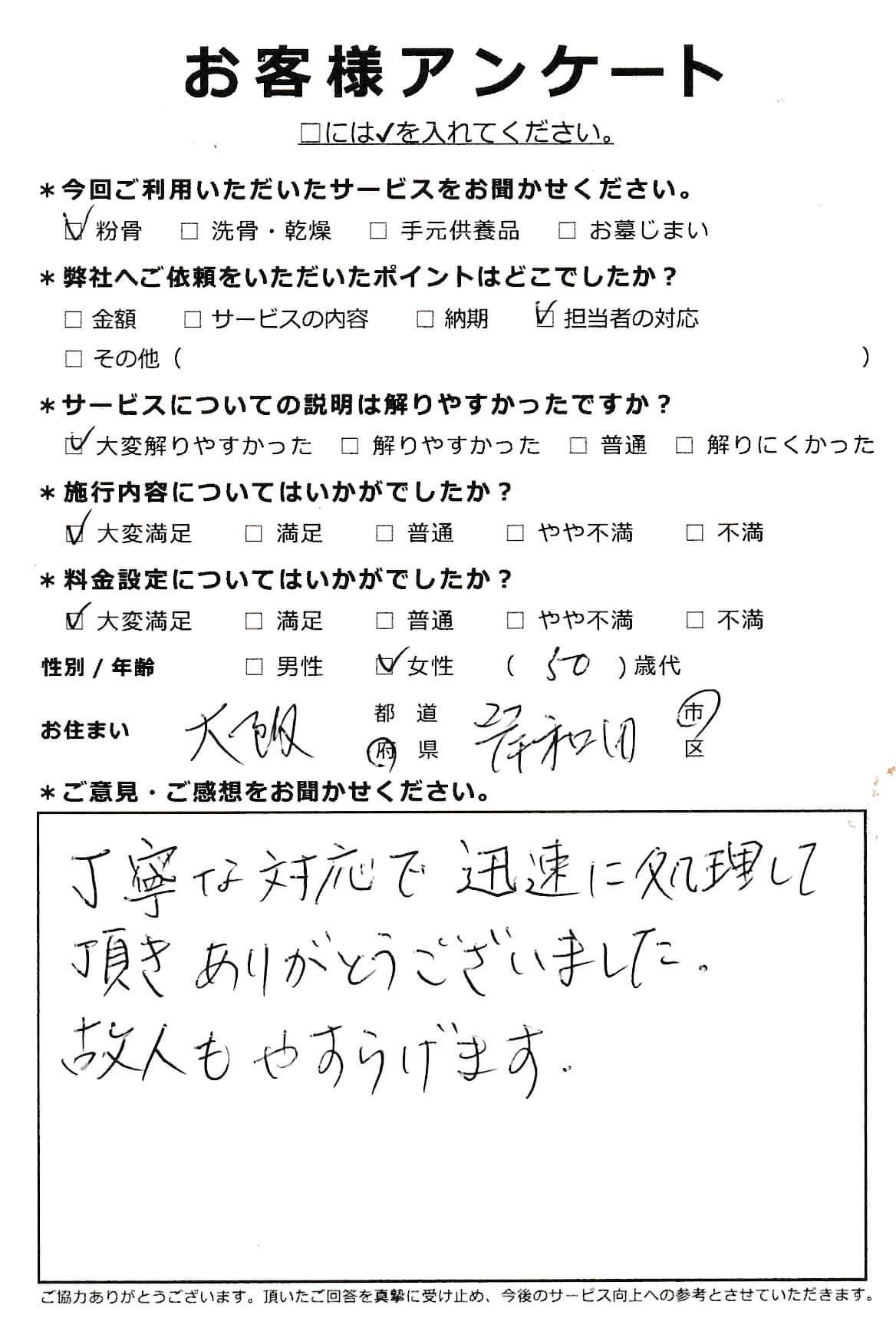 大阪府岸和田市での粉骨サービス