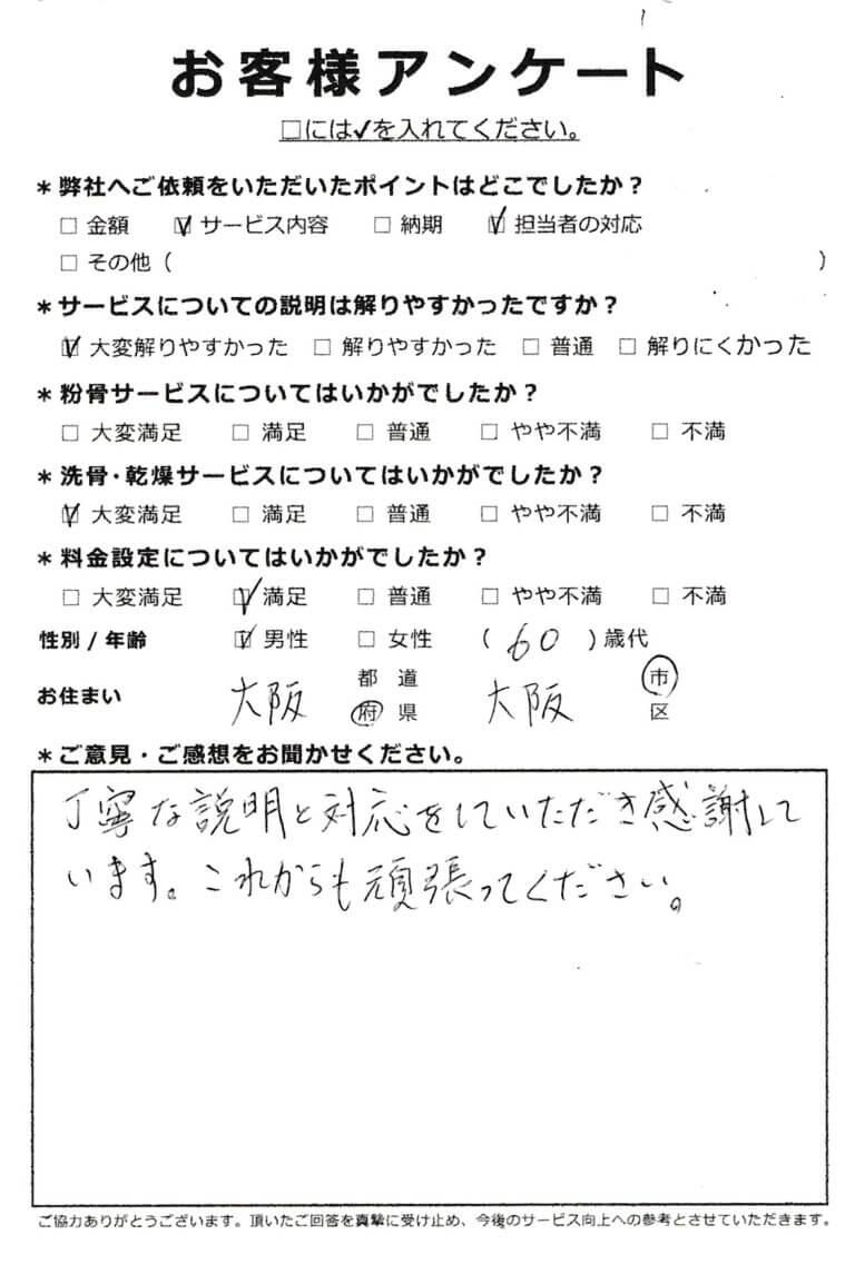丁寧な説明と対応に感謝(大阪府大阪市60代男性)