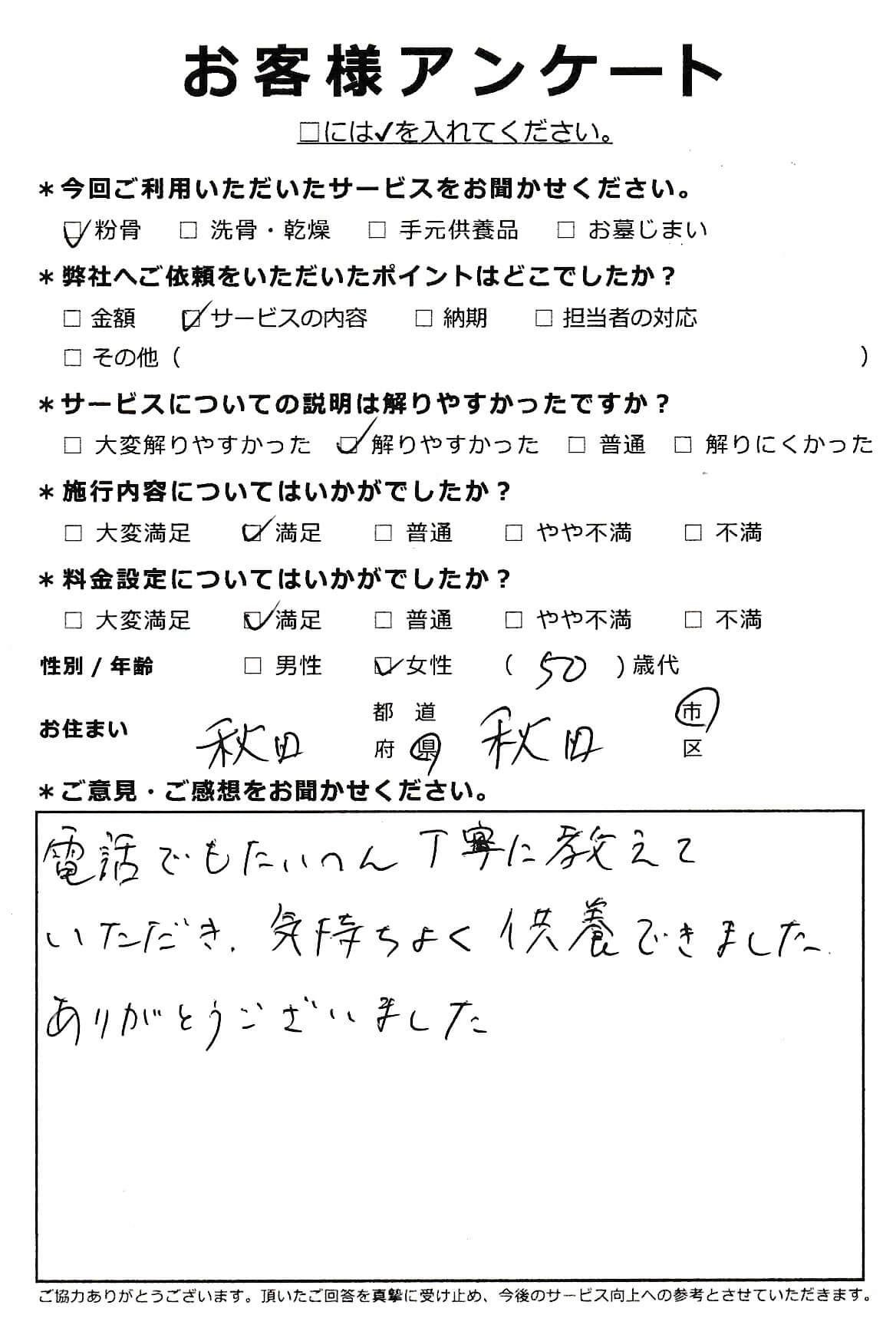 秋田県秋田市での粉骨サービス