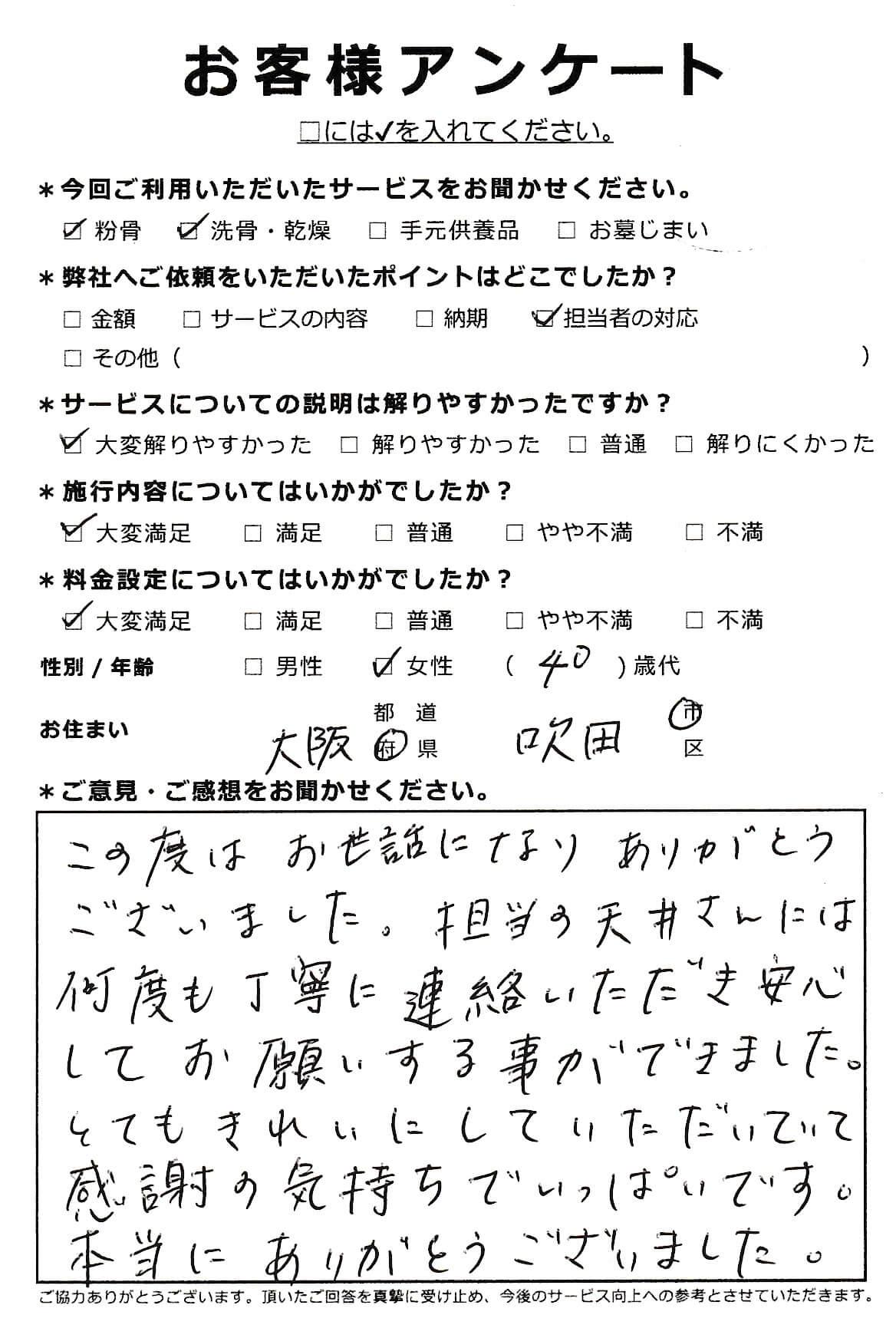 大阪府吹田市での粉骨・洗骨サービス
