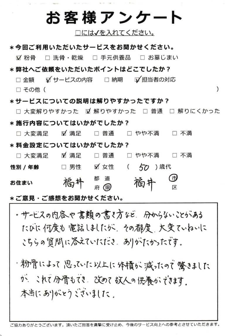 改めて故人の供養ができます(福井県福井市50代女性)