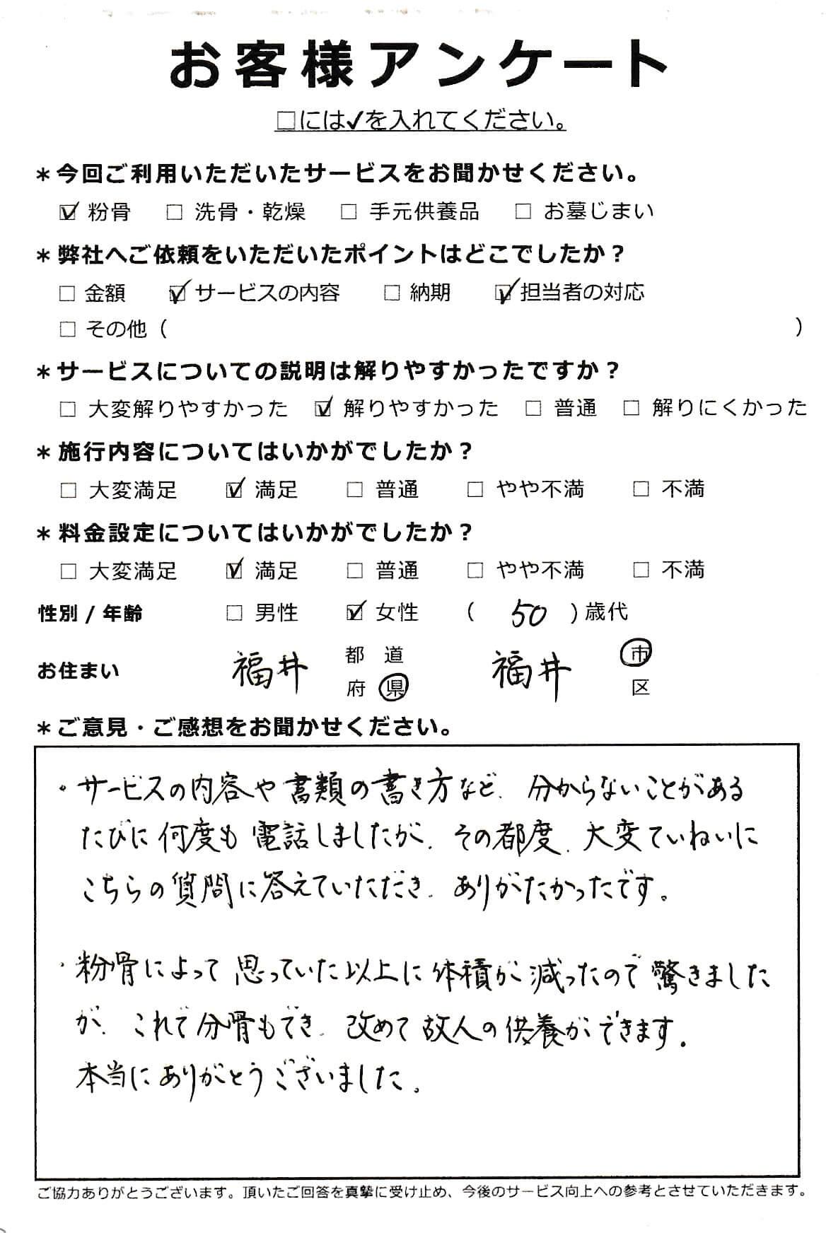 福井県福井市での粉骨サービス