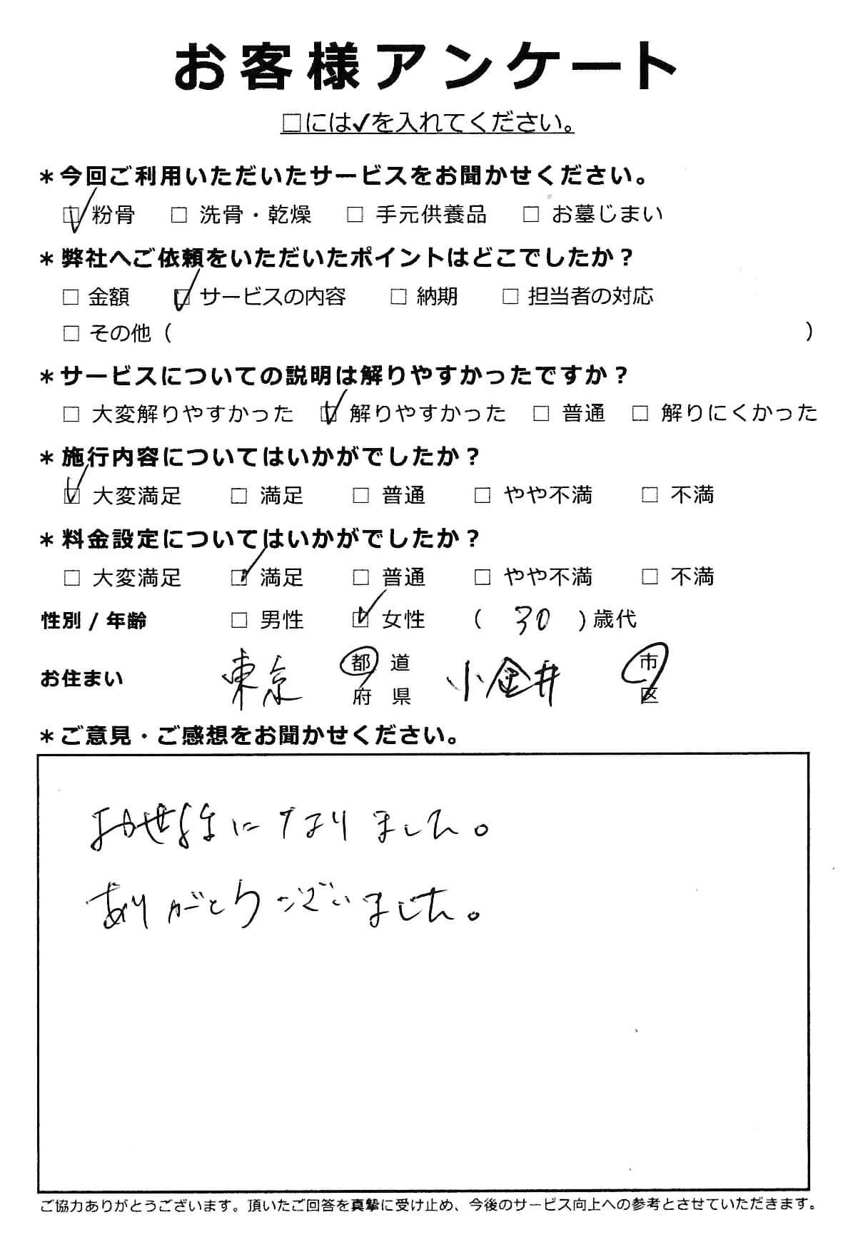 東京都小金井市での粉骨サービス