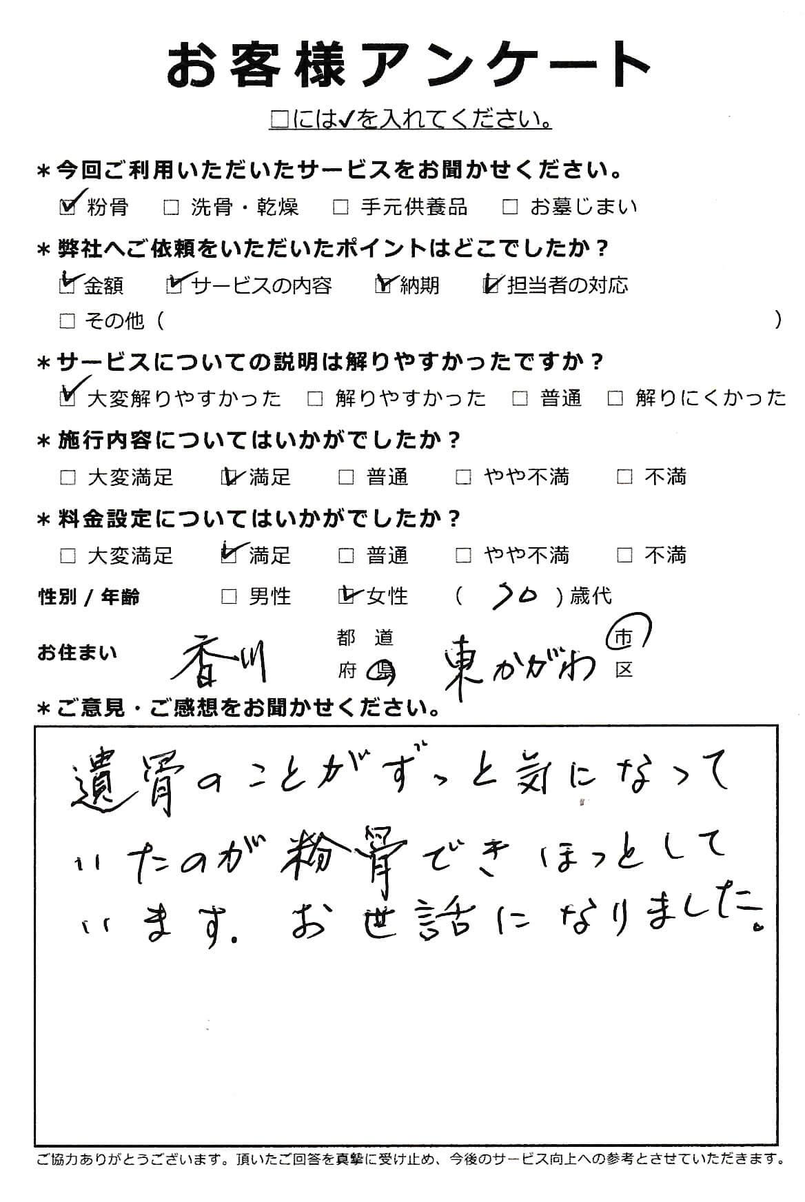香川県東かがわ市での粉骨サービス